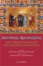 dinysios_areopagitis