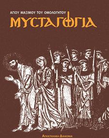 mystagwgia