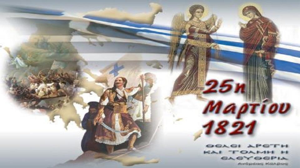 25h-Martiou-1821